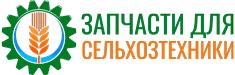 Запчасти к сельхозтехнике в Новосибирске